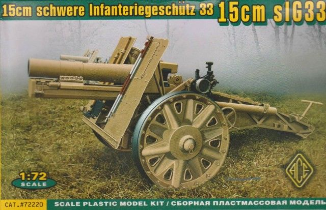 15cm schwere Infanteriegeschutz 33 15cm sIG33. Ace, 1/72, initial release 2005, No.72220. Price: Not Sold.