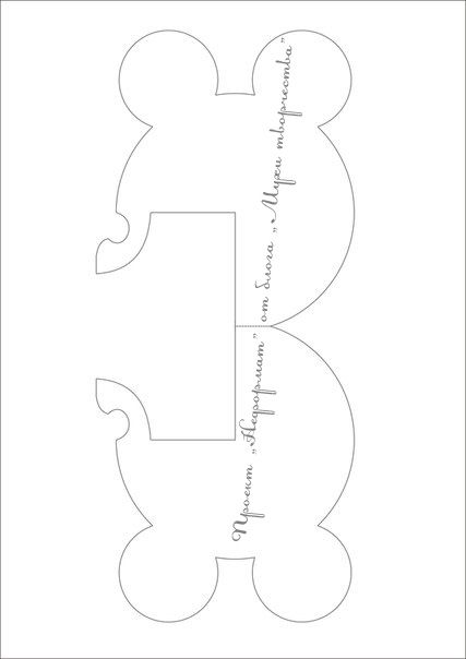 Шаблон для открытки колясочка