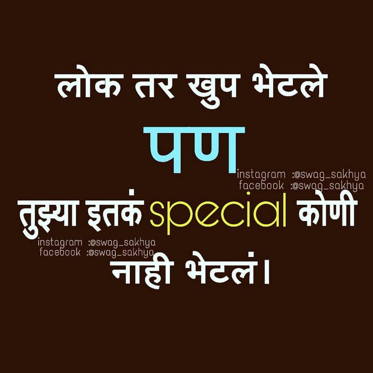 Long Distance Friendship Quotes In Marathi