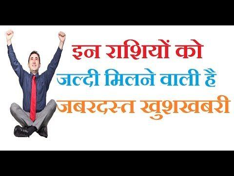 इन राशियों को जल्द मिलने वाली है बहुत जबरदस्त खुशखबरी Astrology in Hindi