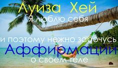 1000+ images about Луиза Хей on Pinterest