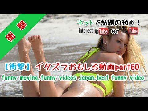 【衝撃】イタズラおもしろ動画part60 best funny video