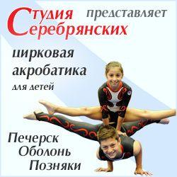 Студия Серебрянских