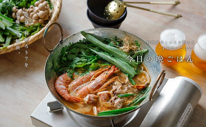 魚介のトムヤム味噌鍋のレシピ・作り方 | 暮らし上手