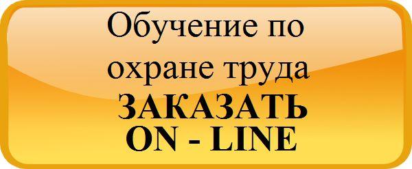 Курсы по охране труда и пожарной безопасности в Казани, пройти курсы охраны труда