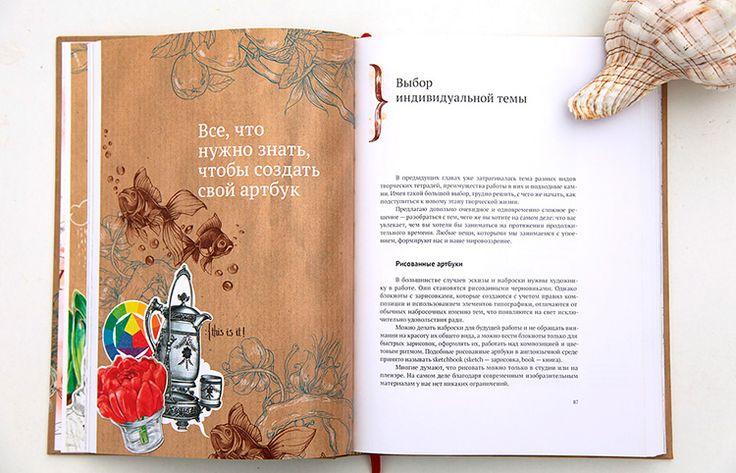 Книга недели: «Разреши себе творить»