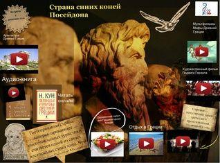 Интерактивный плакат по Греции