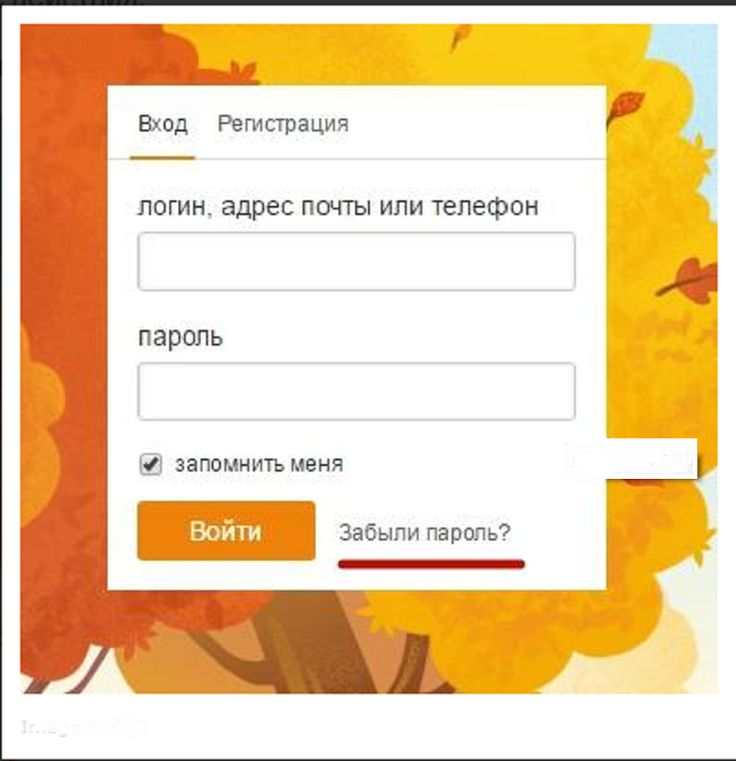 Не помню я знакомств с если пароль сайта