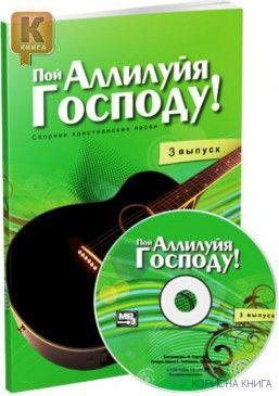 Пой Аллилуйя Господу 3 выпуск + CD. Сборник христианских песен с аккордами