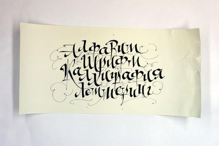 Calligraphi.ca - Алфавит, шрифт, каллиграфия, леттеринг. - Pilot Parallel Pen -Misha Karagezyan