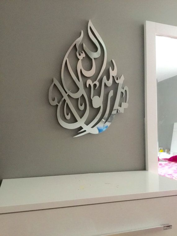 Ya Rasool Allah Stainless steel Tear Drop Wall by ModernWallArt1