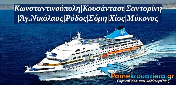 7ήμερη Κρουαζιέρα σε 6 νησιά του Αιγαίου και την Τουρκία - Πάμε Κρουαζιέρα #cruise #krouaziera #diakopes #holidays #kalokairi #pamekrouaziera