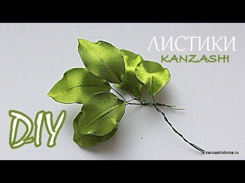 Листочки для Цветов Канзаши / Leaflets for Flowers kanzashi / DIY - YouTube