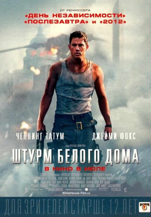 Watch White House Down Full Movie Online