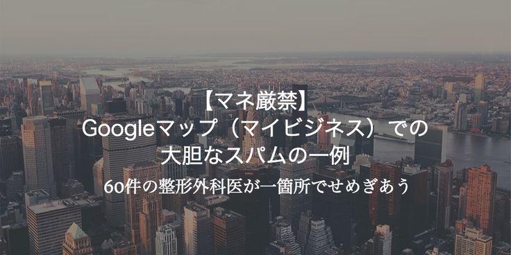 【真似厳禁】Googleマップ(マイビジネス)大胆なスパム1例 - Web戦略ラウンドナップ (→   )地域ビジネスにとってGoogleでもYahoo!でもマップに掲載されることは、大きなプラス。なぜなら、目立つ、すぐにサイトへの来訪や電話を得られる可能性があるからです。そのため、スパムも少なく有りません。今回はかつてない?規模感でスパムをやった事例をご紹介します。#seo #webmarketing
