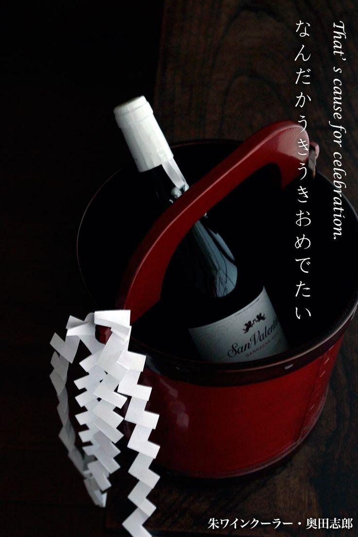 【楽天市場】朱ワインクーラー・奥田志郎:和食器の愉しみ 工芸店ようび