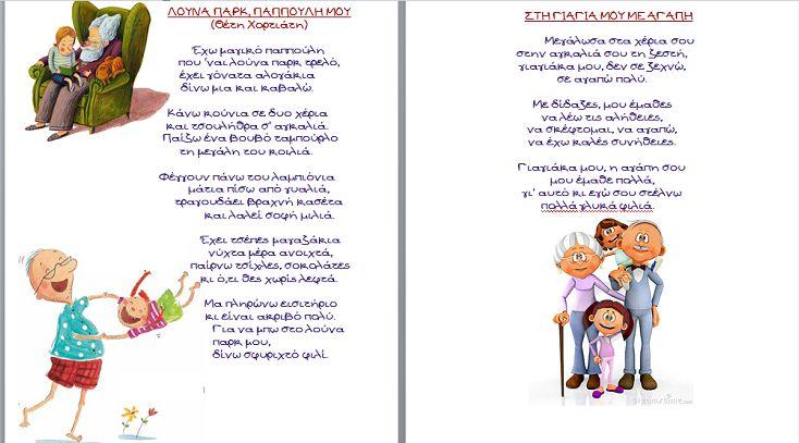 παγκόσμια ημέρα τρίτης ηλικίας ποιήματα