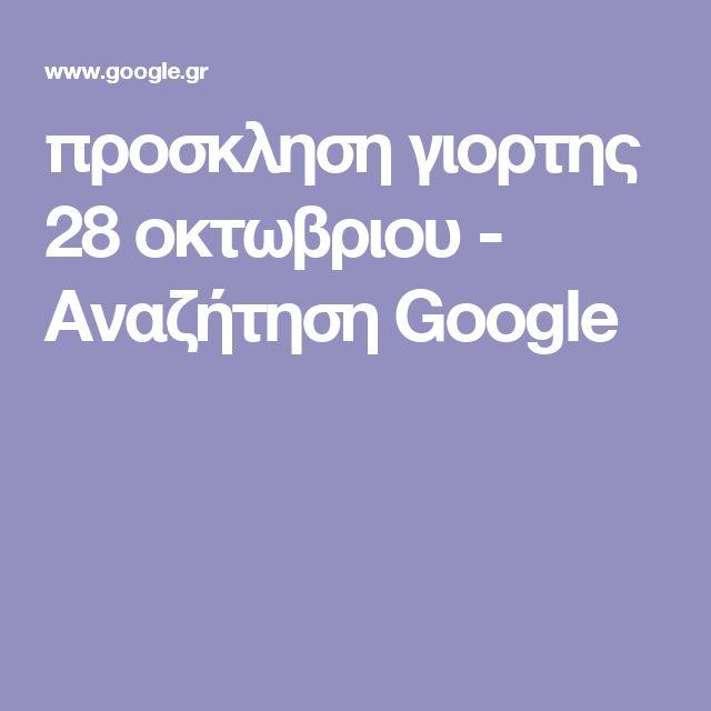 προσκληση γιορτης 28 οκτωβριου - Αναζήτηση Google