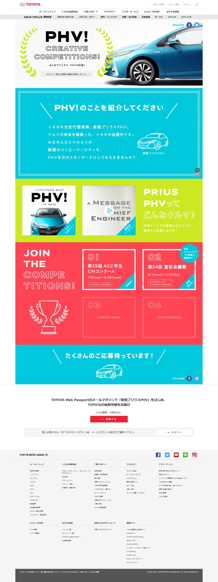 トヨタ 新型プリウスPHV | CREATIVE COMPETITIONS! http://toyota.jp/new_priusphv/award/