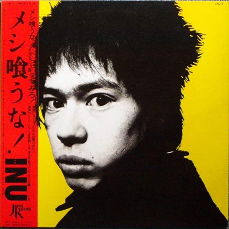町田康は2000年に小説「きれぎれ」で芥川賞を受賞し、作家として多くの人に知られる存在になっているが、僕がこの人を初めて知ったのは「康」ではなく「町蔵」として、81年にリリースされたINUのデビューアルバム「メシ喰うな!」だった。