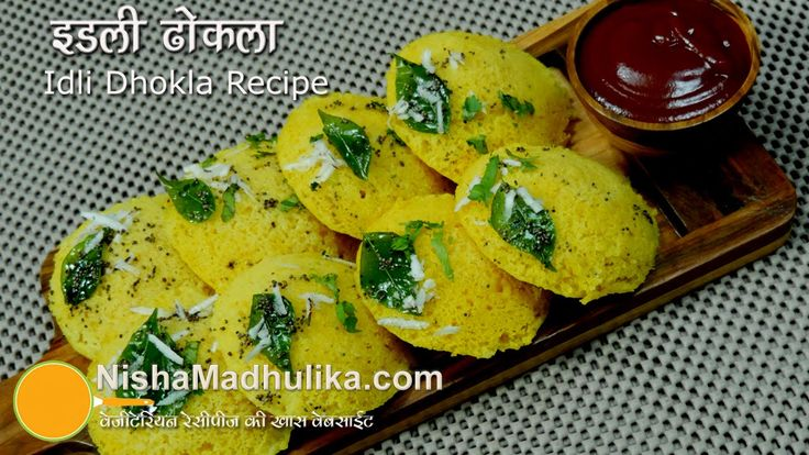 Idli Dhokla Recipe  -  South Indian Idli Dhokla Recipe
