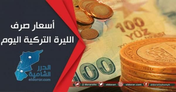 سعر صرف الدولار والعملات مقابل الليرة التركية اليوم Monopoly Deal Clls