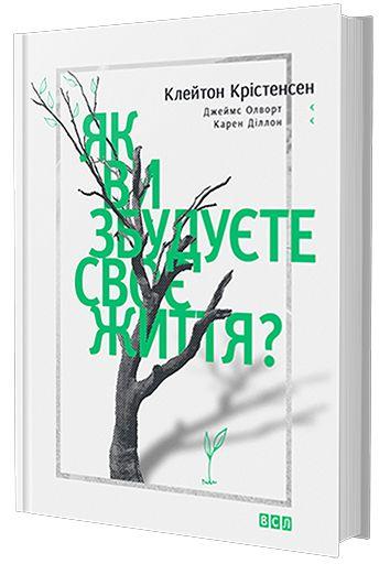 LvBS - Книга «Як ви збудуєте своє життя?»