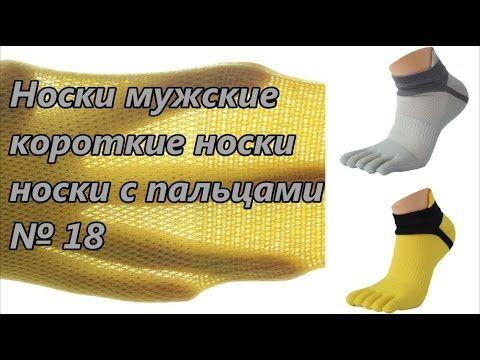 Носки мужские, короткие носки, носки с пальцами / Socks, short socks, so...