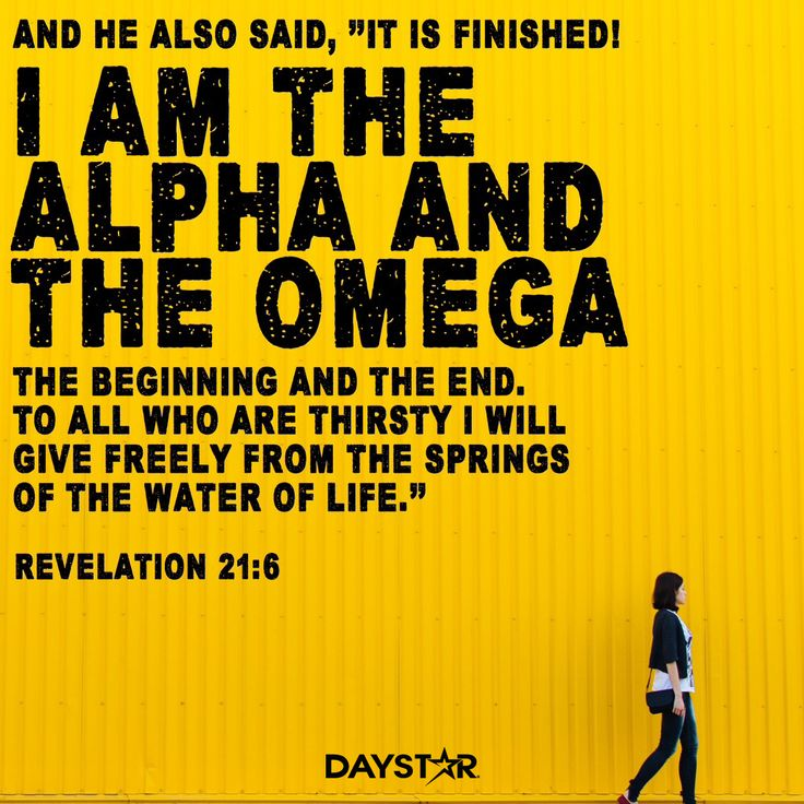 89 Best Images About Alpha And Omega On Pinterest