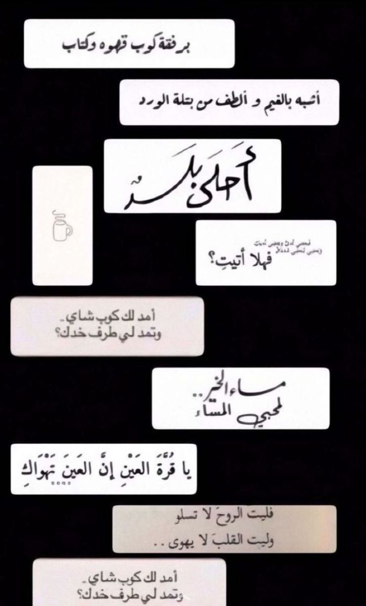 Pin By ف ن و ع ناي ة On سناب Snapchat Quotes For Book Lovers One Word Quotes Love Quotes Wallpaper