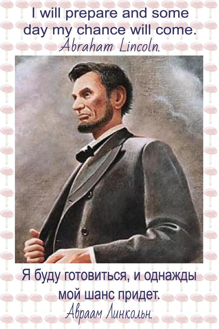 Abraham Lincoln Was Born On February 12 1809 Near Hodenville