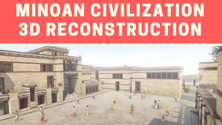 Ο Μινωϊκός πολιτισμός σε αναπαράσταση 3D