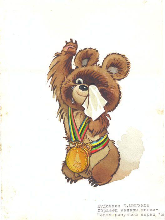 Олимпийский Мишка от Евгения Мигунова - ЖЖивой Журнал Михаила Жукова