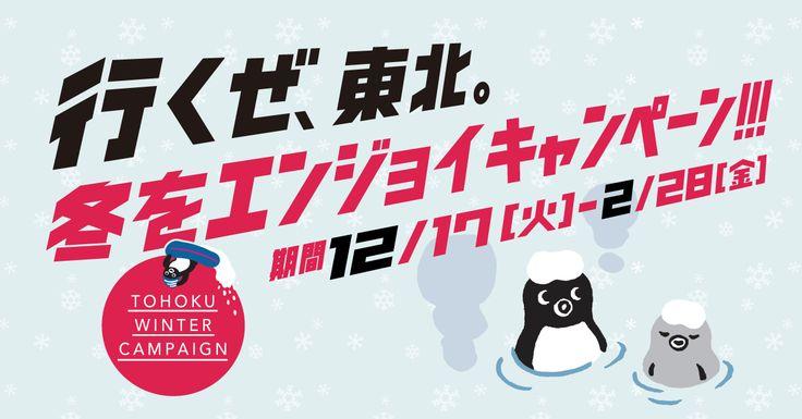 「スタンプラリーキャンペーン」と「ARフォトアプリ」で、冬の東北をエンジョイしよう!