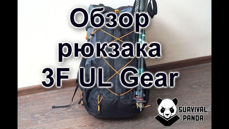 Обзор легкоходного рюкзака 3F Ul Gear