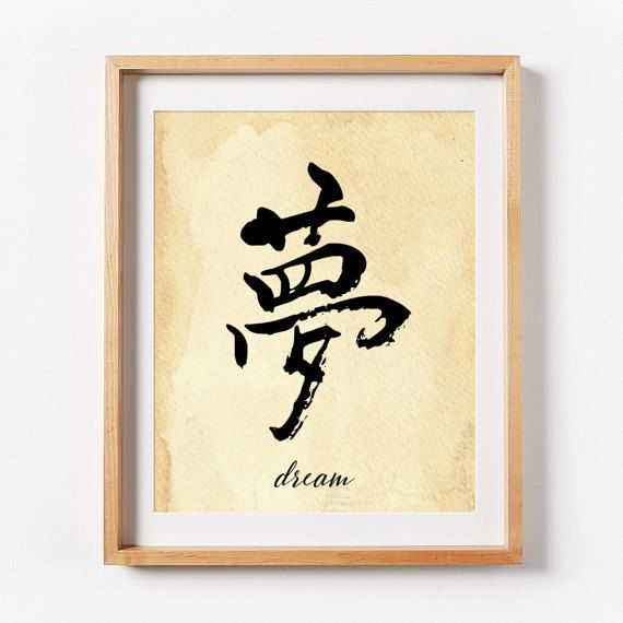 Asian Print, Dream, Chinese Calligraphy, Old Paper, Symbol Typography, Asian Quote, Chinese Wall Art, Chinese Decor, Home Wall Art, Prints
