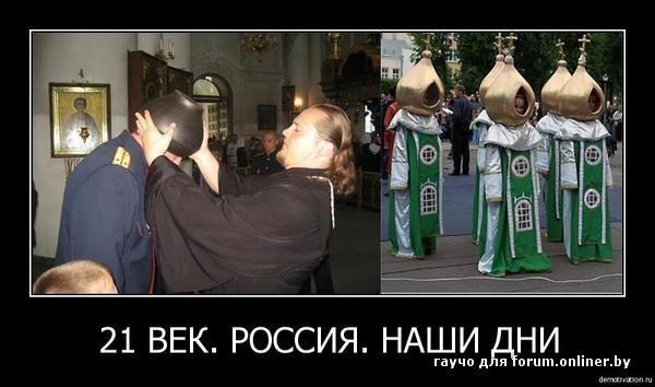 психушка религия: 20 тыс изображений найдено в Яндекс.Картинках