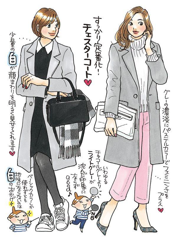 大人向けチェスターコート。シティリビングwebは、オフィスで働く女性のための情報紙「シティリビング」の公式サイトです。東京で働く女性向けのコンテンツを多数ご紹介しています。