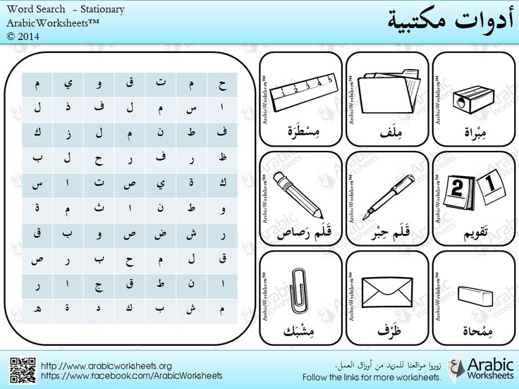 Arabic Stationary Word Search