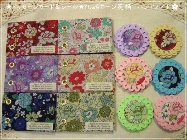 Wrapping メッセージカード&シール YUWAローン花柄ハンドメイド インテリア 雑貨 Handmade ¥500yen 〆05月26日