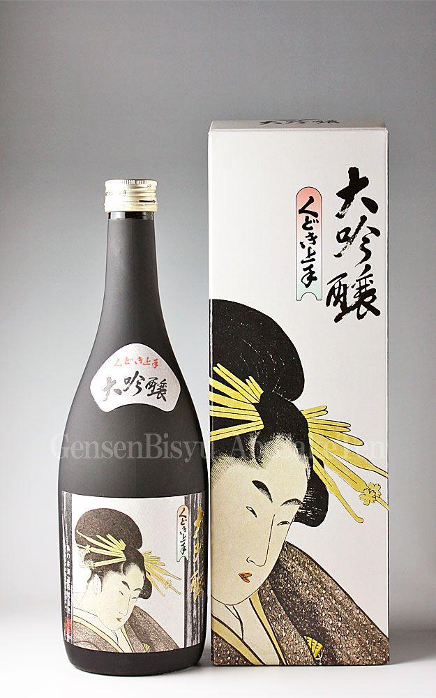 大吟醸 くどき上手 Beautiful sake packaging PD
