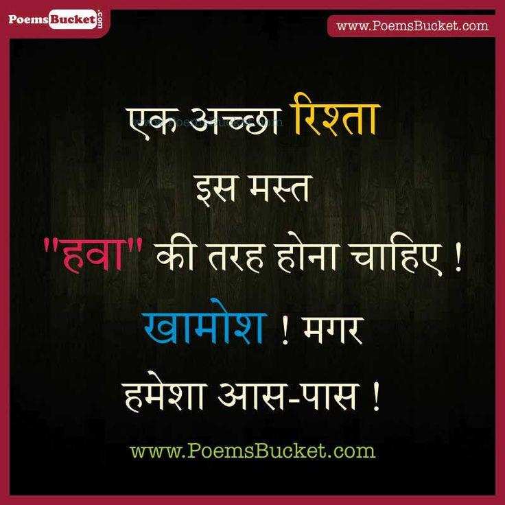 Ek Accha Rishta Is Mast Hawa Ki Tarah. Latest Hindi