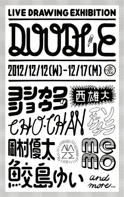 Live Drawing Japanese Graphic Design posters, book covers, illustrations 日本語なのに英語のタイポみたくかわいい。 パソコンで書いた文字もアナログぽい文字も字の先が丸い。