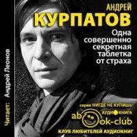 Аудиокнига Одна совершенно секретная таблетка от страха Андрей Курпатов