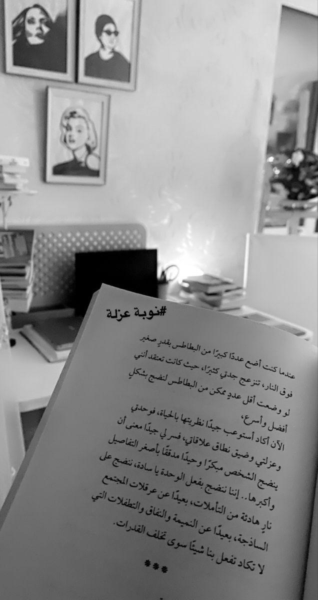 مقتبس من كتاب نوبة عزلة للكاتبة ساره عدنان العبدالله Cards Against Humanity Cards Books
