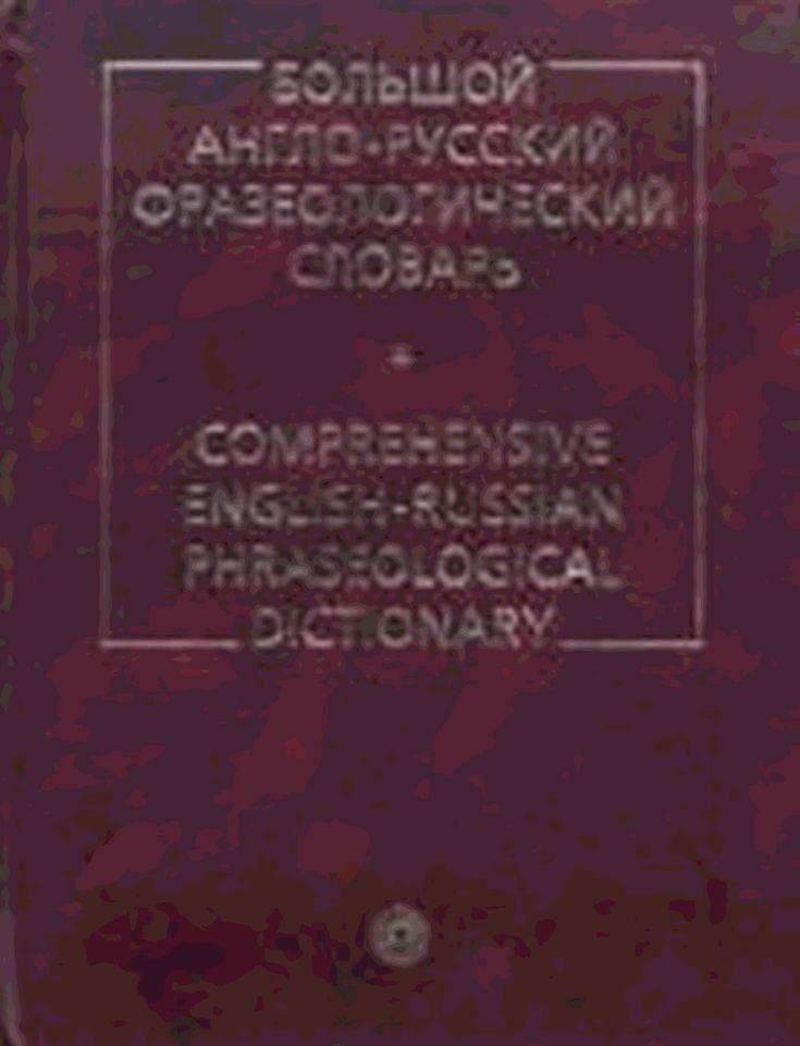 Большой англо-русский фразеологический словарь (Кунин А.В.)