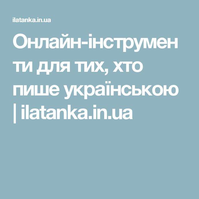 Онлайн-інструменти для тих, хто пише українською | ilatanka.in.ua