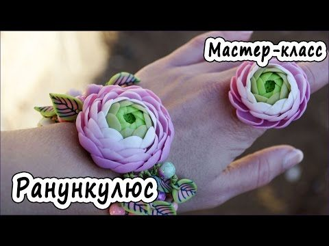 Ранункулюс (лютики) ✿ ПОЛИМЕРНАЯ ГЛИНА ✿ МАСТЕР КЛАСС: Polymer clay tutorial - YouTube