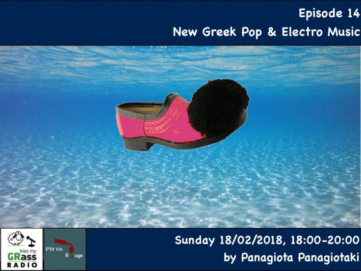 Podcast P'tit Vin Rouge – Episode 15 – Παναγιώτα Παναγιωτάκη | | Kiss My GRass