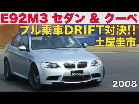 BMW E92 M3 セダン対クーペ 土屋圭市 フル乗車DRIFT対決!!【Best MOTORing】2008 - YouTube